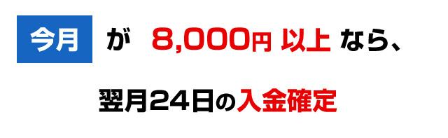 8,000円以上なら翌月の入金が確定