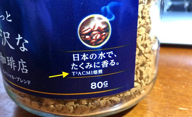 T2ACMI焙煎
