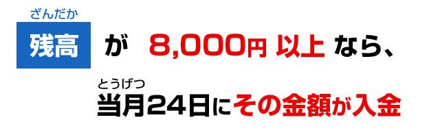 8,000円以上なら当月の入金が確定