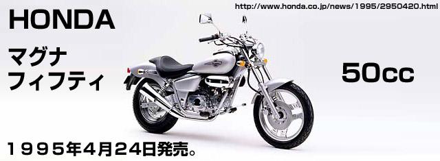 1995年にホンダから発売されたマグナ50