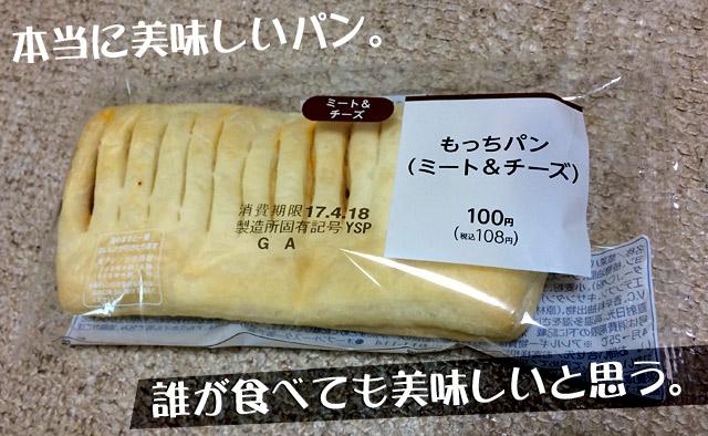 最強に美味しい。もっちパン(ミート&チーズ)