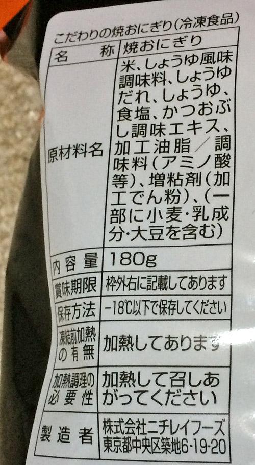 北海道産米を使用。