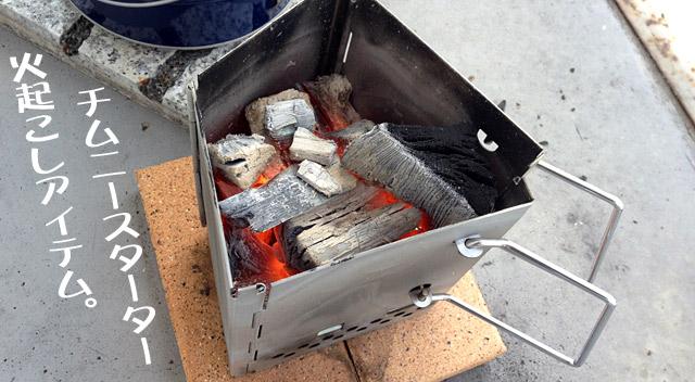 煙突効果で火起こしができるチムニースターター