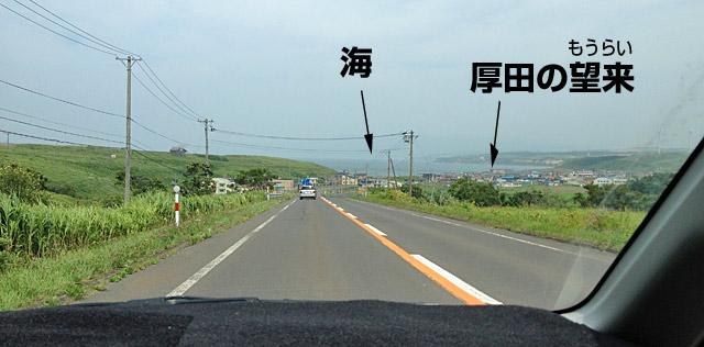 石狩市厚田区望来 ( もうらい )