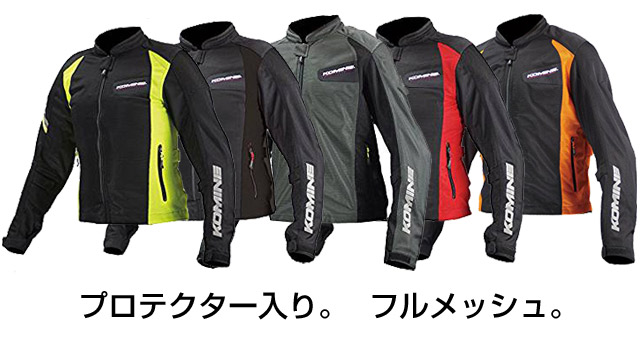 コミネJK-100・プロテクタ入りフルメッシュジャケット