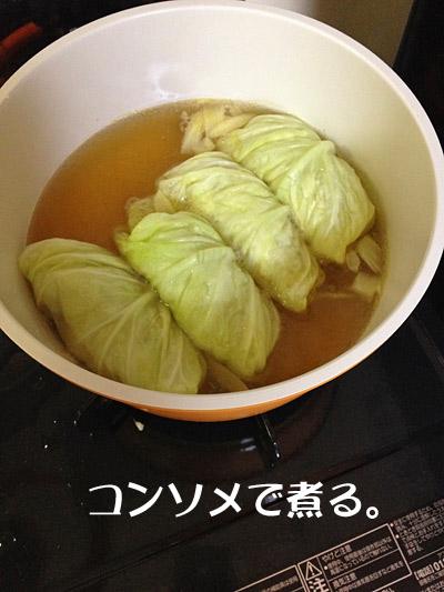 コンソメスープで煮ます