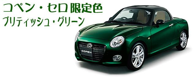 セロ限定色・ブリティッシュグリーン