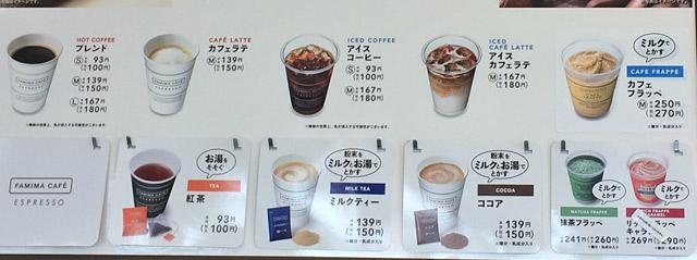 コーヒー・カフェオレ・フラッペなど種類も豊富
