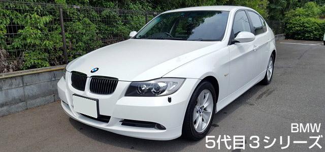 BMW5代目3シリーズ