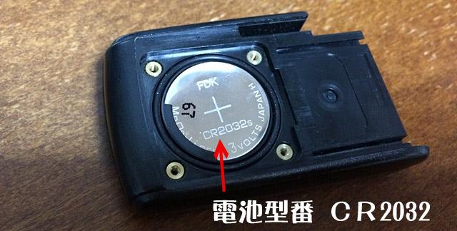スマートキーのボタン電池型番CR2032