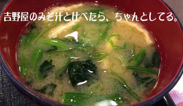 ちゃんとしたみそ汁。吉野家より美味い。
