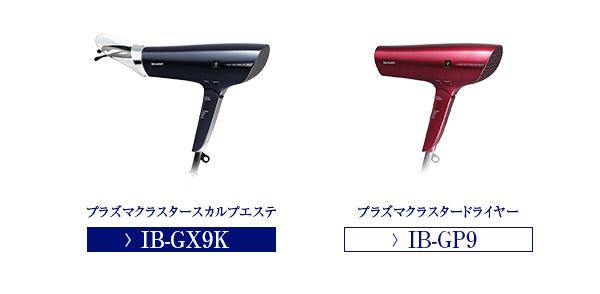 IB-GX9K/IB-GP9が最新のイオンドライヤー
