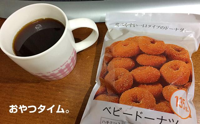 コーヒーとドーナツは最高の組み合わせ