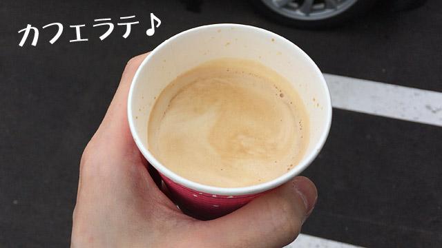 カフェラテ美味しい。