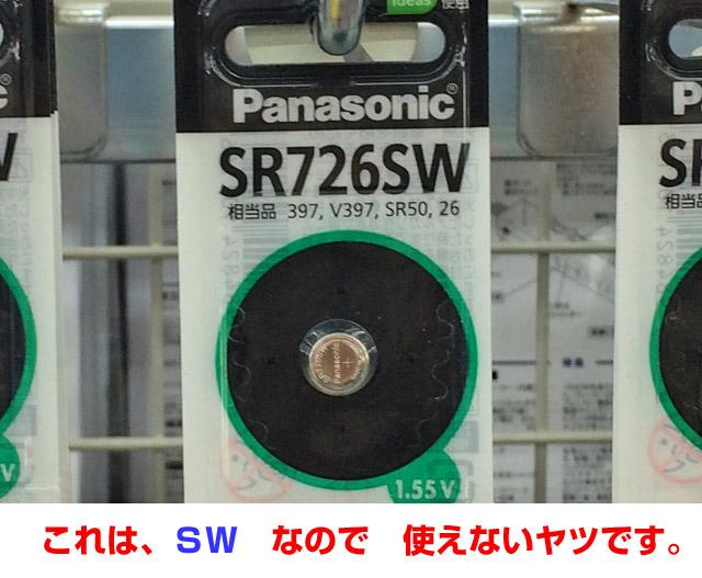 SR726SWは使えません。