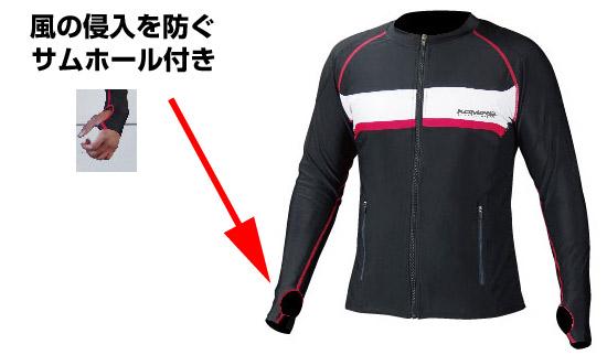 JK-075 はサムホール付きのインナーバイクジャケット