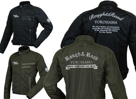 ラフアンドロードラフアンドロードのフルメッシュジャケットRR7308のオリーブ色とブラック色