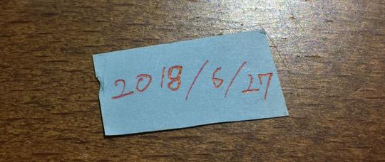 裏面は2018年6月交換という記入が。
