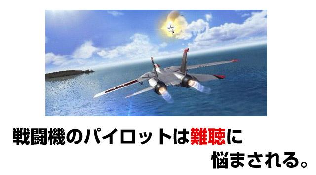 戦闘機パイロットのためにノイズキャンセリングイヤフォンは生まれた