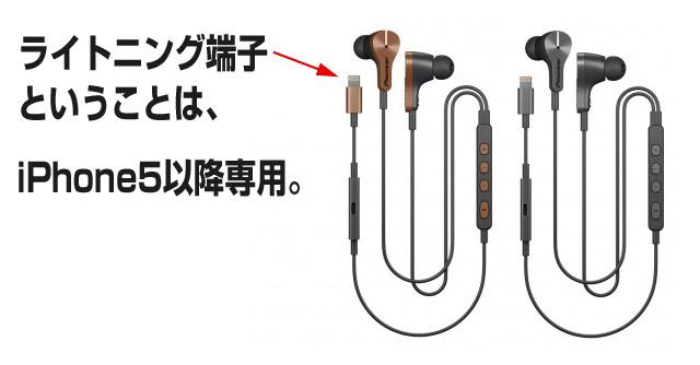 iphone専用パイオニアRAYZ Plus・SE-LTC5R