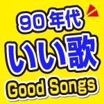 90年代の良い歌を選曲しました。