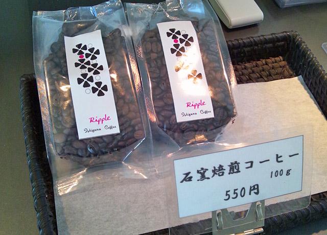 レジ横には炒ったコーヒー豆が販売中