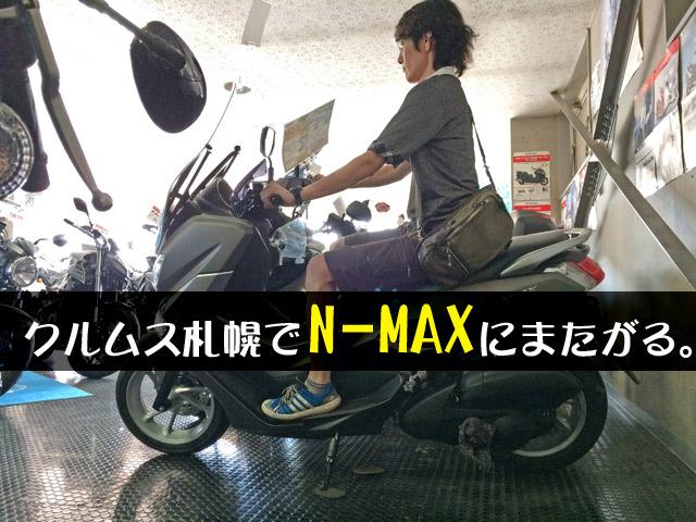 クルムス札幌でN-MAXにまたがる。シートポジションについて。