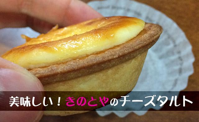 札幌の美味しいチーズタルト