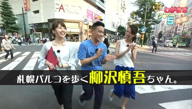柳沢慎吾のわがままツアーin札幌5