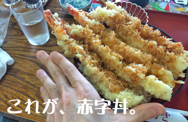 長沼町の赤字丼を食べる。