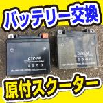 スマートディオのバッテリー交換方法