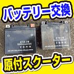 スマートディオの原付バッテリー交換方法