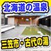 北海道三笠市のスーパー銭湯は良かった
