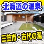 北海道の天然温泉のスーパー銭湯。三笠市の古代の湯は良かった!おすすめ!