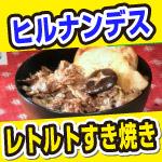 ヒルナンデス。美味しくてニンマリ。浅草今半のレトルトすき焼き。