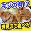 キジ肉を食べる。岩見沢