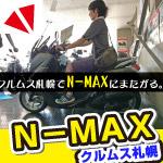 クルムス札幌でN-MAXにまたがる。運転姿勢・乗った状態とシートポジション。