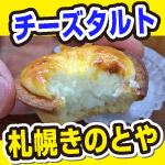安くて美味しいチーズタルト。札幌駅東改札口、きのとやベイク。