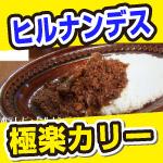 ヒルナンデス。鎌倉市の美味しい絶品カレー。極楽カリー。