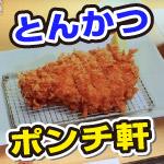 世界ニッポンに行きたい人応援団。東京ポンチ軒のとんかつ。