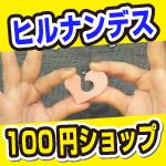 ヒルナンデス。100円ショップアイテム