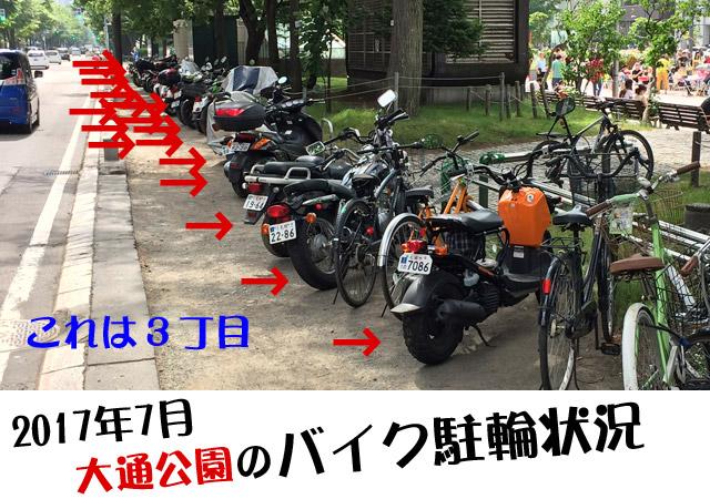 大通公園でバイクを駐車する