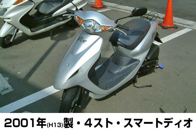 2001年製4ストスマートディオAF56