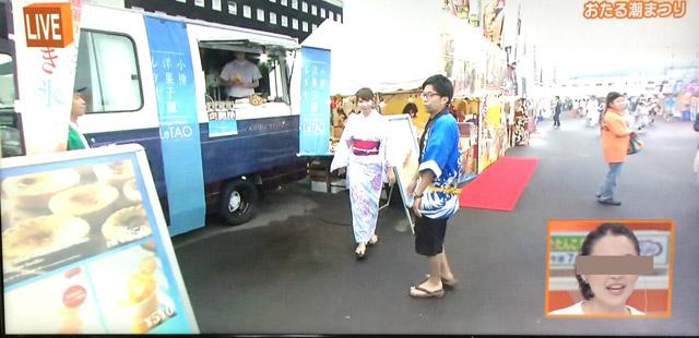 2017小樽・潮まつり