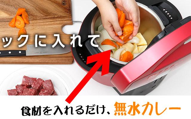 かき混ぜるのも自動。家で美味しい無水カレーを作る。KN-HT99A