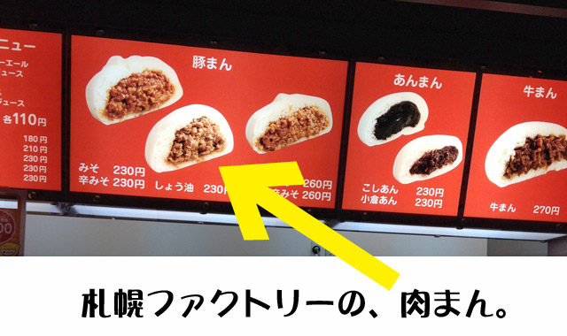札幌ファクトリーの美味しい肉まん。星華楼せいかろう。