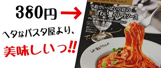 美味しいっ! 予約でいっぱいの店の極上ずわい蟹のトマトソースパスタ