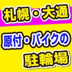 札幌駅・大通公園の駐車場はココだ!