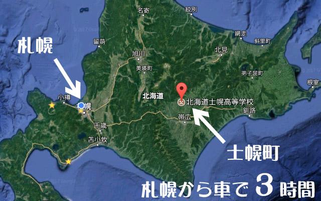 札幌から士幌は車で3時間