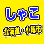 蝦蛄は北海道小樽市が一番美味しい。そしてデカイ。